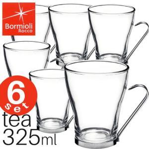 【SALE】ボルミオリロッコ オスロ ティーカップ 【6個セット】 325ml Bormioli Rocco OSLO ガラス製カップ 耐熱ガラス|semagasin