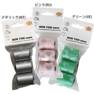 UNITED PETS(ユナイテッドペッツ)Bon Ton nano(ボントン・ナノ)専用取替用袋(30回分) 選べる3色 エチケット袋  犬猫ペット用品|semagasin
