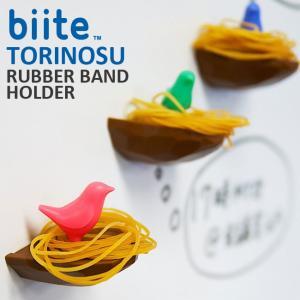 biite ビッテ TORINOSU トリノス 選べる3色 / 輪ゴムフック 輪ゴムホルダー ラバーバンドホルダー 輪ゴム掛け 鳥の巣 キッチン収納 整理|semagasin