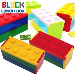 【送料無料】ロック式ブロック2段弁当箱 選べる2色 PN-2256-240 / 電子レンジ対応 子供 日本製 ランチボックス 2段式|semagasin