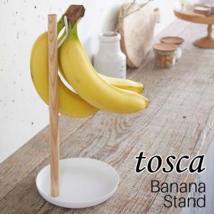 バナナスタンド トスカ / バナナホルダー バナナ掛け 吊り下げ フック おしゃれ 北欧 YAMAZAKI 山崎実業|semagasin