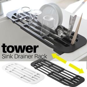 伸縮水切りラック タワー 選べる2色 / 食器 洗い物 水切り ディッシュラック ディッシュドレイナー YAMAZAKI 山崎実業|semagasin