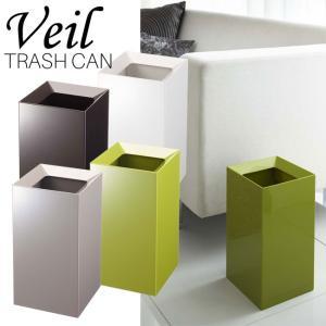 【送料無料】トラッシュカン ヴェール 9L 選べる4色 / ゴミ箱 ダストボックス ゴミ袋 見えない インテリア Veil TRASH CAN 山崎実業 YAMAZAKI|semagasin