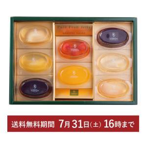 【期間限定・送料無料】日本橋 千疋屋総本店 公式 ピュアフルーツジェリー 8個入
