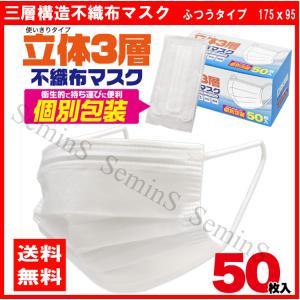 マスク 個包装 個別包装 使い捨て 白 50枚 箱入り 在庫あり 送料無料 大人用 ウィルス PM2.5 花粉症対策 三層構造 不織布マスク 男女兼用|semins-zakaa