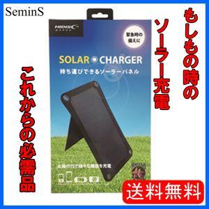 ソーラーパネル スマホ充電 太陽の力で様々な機器を充電 持ち運び可能 HIDISC  送料無料 2317363|semins-zakaa