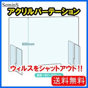 アクリル 透明仕切り板 飛沫感染対策  幅900×高さ600 飛沫感染対策透明板 国内生産 送料無料 2318959|semins-zakaa