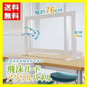 パーティション 衝立 日本製 透明 アクリル 仕切り 板 ウイルス 対策 予防 感染 飛沫 防止 ガード パネル 76 × 64 cm 送料無料 2321702|semins-zakaa