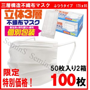 マスク 個包装 個別包装 使い捨て 白 100枚 箱入り 2箱 在庫あり 送料無料 大人用 ウィルス PM2.5 花粉症対策 三層構造 不織布マスク 男女兼用|semins-zakaa