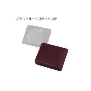ポケットルーペ 3倍 RK-15P   4982013070170|semins-zakaa