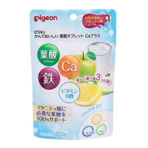 Pigeon(ピジョン) サプリメント 栄養補助食品 かんでおいしい葉酸タブレット Caプラス 60粒 20446女性 ビタミン カルシウム|semins-zakaa