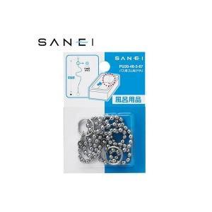 三栄水栓 SANEI バス用ゴム栓クサリ 長さ67cm PU20-48-5-67鎖付 バスゴム栓 浴槽|semins-zakaa