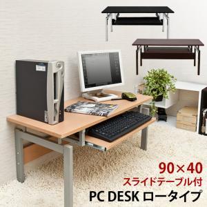 パソコンデスク ロータイプ スライドテーブル付 ロータイプ 90cm 送料無料 ct2650 semins-zakaa