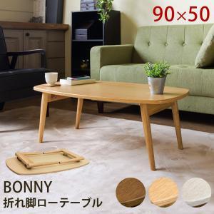 折れ脚ローテーブル センターテーブル シンプル BONNY DBR/NA/WW 送料無料 vtm01 semins-zakaa