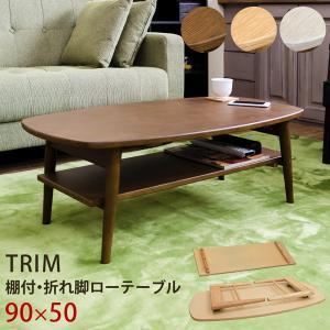 TRIM 棚付き折れ脚ローテーブル DBR/NA/WW 送料無料 vtm02 semins-zakaa