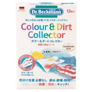 カラー&ダートコレクター・色移り防止シート (ドクターベックマン / Dr. Beckmann)