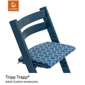 トリップ トラップ アダルト クッション   tambourine Tripp Trapp・Stok...