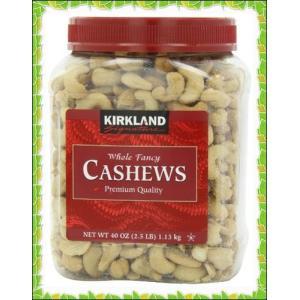 カークランド カシューナッツ 1.13kg