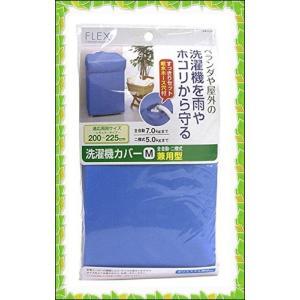 東和産業 洗濯機カバー 兼用型 (全自動 7.0kg / 二層式 5.0kg まで) M 給水ホース穴付き FX sena