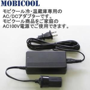 MOBICOOL モビクール冷・温蔵庫専用 AC/DCアダプター MPA-5012 sena