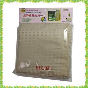商品紹介           HOEIのケージ用カバー「おやすみカバータイプE」は、465インコシリ...
