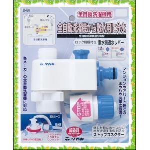 タカギ(takagi) 全自動洗濯機用分岐栓 B490 洗濯機 分岐 分水   【安心の2年間保証】 sena
