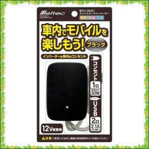 メルテック モバイルタップインバーター(ブラック) 2way(USB&コンセント) DC12V コン...