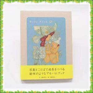 コクヨ アルバム Baby Book ベビーブック KE-WC30