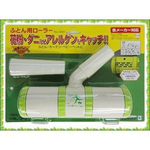 コーワ ふとん用ローラー つぎ手パイプ付き 日本製 35001