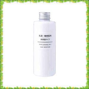無印良品 乳液・敏感肌用・高保湿タイプ 200mL