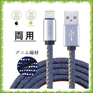 C3DM【新品 iPhone/Android両用】最新版デニム充電 USB ケーブル 高速データ転送...