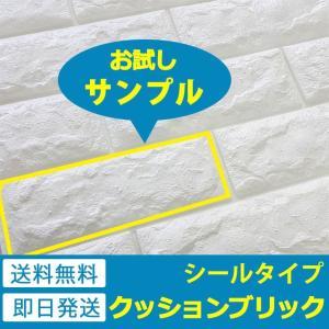 壁紙 レンガシート ブリックタイルシール レンガ シール のり付き おしゃれ (壁紙 張り替え) 立体 クッション ホワイト 白 サンプル y3|senastyle