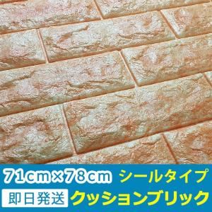 壁紙 レンガシート ブリックタイルシール レンガ シール のり付き おしゃれ (壁紙 張り替え) 立体 クッション オレンジ|senastyle