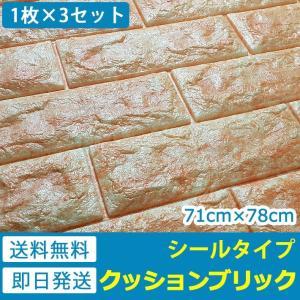 壁紙 レンガシート ブリックタイルシール レンガ シール のり付き おしゃれ (壁紙 張り替え) 立体 クッション オレンジ お得3枚セット|senastyle