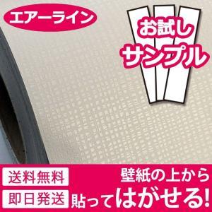 壁紙 シール のり付き 無地 壁紙の上から貼れる壁紙 貼ってはがせる (壁紙 張り替え) おしゃれ 和風 クロス サンプル ライトグレー y3|senastyle