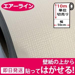 壁紙 シール のり付き 無地 壁紙の上から貼れる壁紙 貼ってはがせる (壁紙 張り替え) おしゃれ 和風 クロス 10m単位 ライトグレー|senastyle