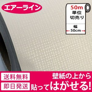壁紙 シール お得な壁紙50mセット はがせる のり付き 無地 壁用 エンボス パステル ライトグレー (壁紙 張り替え) DIY シール リフォーム|senastyle