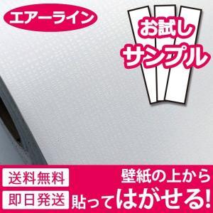 壁紙 シール のり付き 無地 壁紙の上から貼れる壁紙 貼ってはがせる (壁紙 張り替え) おしゃれ 和風 クロス サンプル ホワイト 白 y3|senastyle