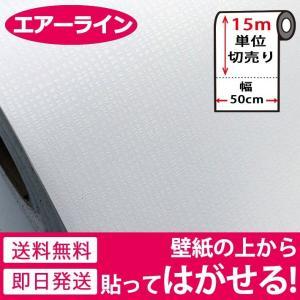 壁紙 シール のり付き 無地 壁紙の上から貼れる壁紙 貼ってはがせる (壁紙 張り替え) おしゃれ 和風 クロス 15m単位 ホワイト 白|senastyle