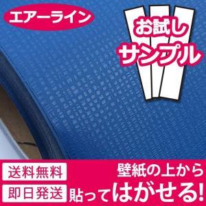 壁紙 シール のり付き 無地 壁紙の上から貼れる壁紙 貼ってはがせる (壁紙 張り替え) おしゃれ 和風 クロス サンプル ブルー 青 y3|senastyle
