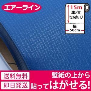 壁紙 シール のり付き 無地 壁紙の上から貼れる壁紙 貼ってはがせる (壁紙 張り替え) おしゃれ 和風 クロス 15m単位 ブルー 青|senastyle