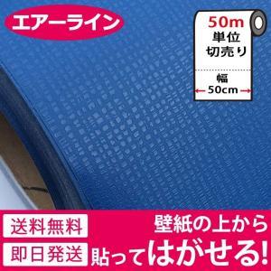 壁紙 シール お得な壁紙50mセット はがせる のり付き 無地 壁用 エンボス パステル ブルー (壁紙 張り替え) DIY シール リフォーム|senastyle