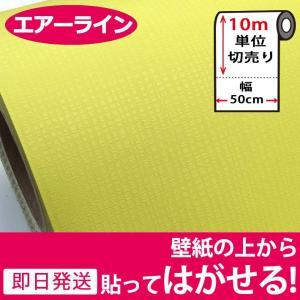 壁紙 シール のり付き 無地 壁紙の上から貼れる壁紙 貼ってはがせる (壁紙 張り替え) おしゃれ 和風 クロス 10m単位 ライム 黄色|senastyle
