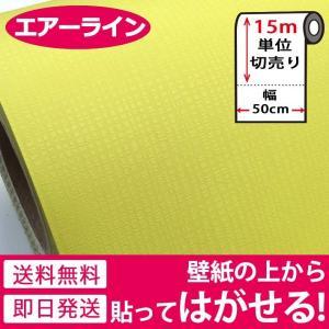 壁紙 シール のり付き 無地 壁紙の上から貼れる壁紙 貼ってはがせる (壁紙 張り替え) おしゃれ 和風 クロス 15m単位 ライム 黄色|senastyle