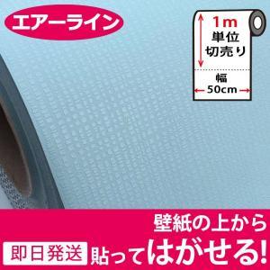 壁紙 シール のり付き 無地 壁紙の上から貼れる壁紙 貼ってはがせる (壁紙 張り替え) おしゃれ 和風 クロス 1m単位 スカイブルー 青 senastyle