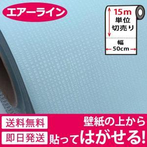壁紙 シール のり付き 無地 壁紙の上から貼れる壁紙 貼ってはがせる (壁紙 張り替え) おしゃれ 和風 クロス 15m単位 スカイブルー 青|senastyle