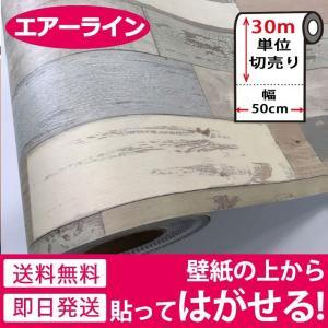 壁紙 シール のり付き 木目調 壁紙の上から貼れる壁紙 貼ってはがせる (壁紙 張り替え) おしゃれ 壁紙シール のりつき 和風 クロス 30m単位|senastyle
