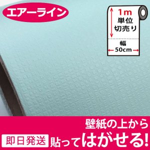 壁紙 シール のり付き 無地 壁紙の上から貼れる壁紙 貼ってはがせる (壁紙 張り替え) おしゃれ 壁紙シール のりつき 和風 クロス 1m単位 ミント senastyle