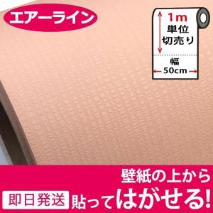 壁紙 シール のり付き 無地 壁紙の上から貼れる壁紙 貼ってはがせる (壁紙 張り替え) おしゃれ 壁紙シール のりつき 和風 クロス 1m単位 ピーチ senastyle