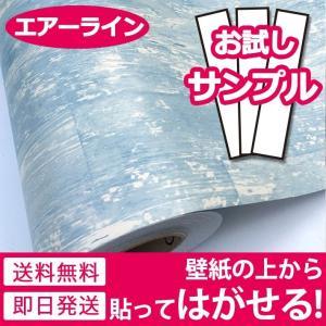壁紙 シール のり付き 木目調 壁紙の上から貼れる壁紙 貼ってはがせる (壁紙 張り替え) おしゃれ 壁紙シール のりつき 和風 クロス サンプル y3|senastyle